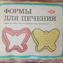 Кондитерские аксессуары - формы для печения, 0
