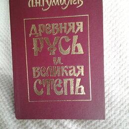 Художественная литература - Историческая литература, 0