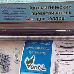Ограничители и доводчики  - Усиленный проветриватель автомат Vent l 01 для проветривания теплицы, 0