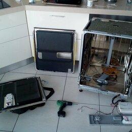 Посудомоечные машины - Ремонт посудомоечных машин на дому, 0