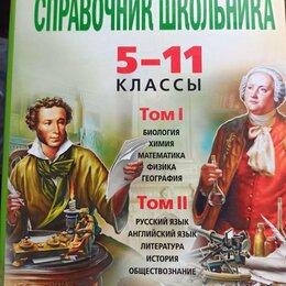 Наука и образование - Школьная литература., 0