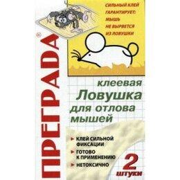 Отпугиватели и ловушки для птиц и грызунов -  Клеевая ловушка для мышей «Преграда», 0