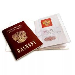 Обложки для документов - Обложка на паспорт матовая (жесткая) 2 шт, 0