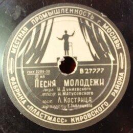 Виниловые пластинки - Песня молодежи / Марш советской молодежи /…, 0