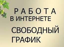 Консультант - Операторы-консультанты (удаленно), 0
