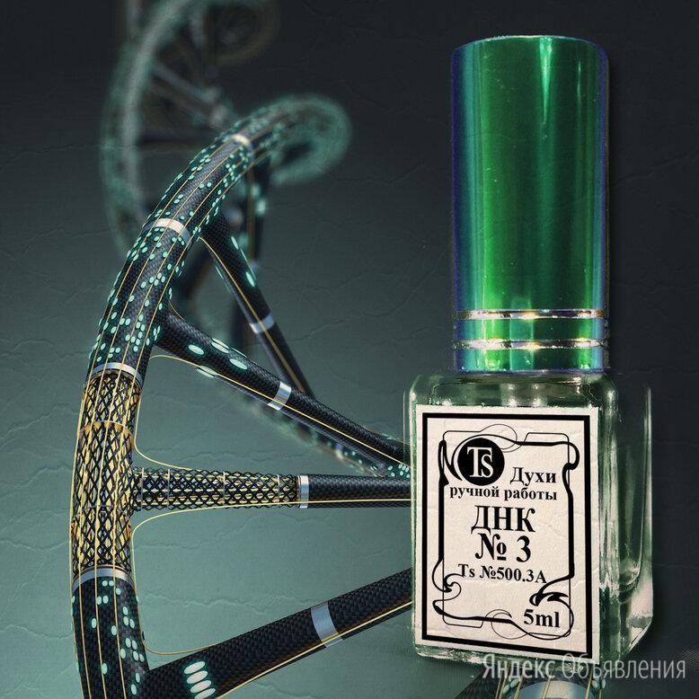 "Духи ""ДНК №3- Яркий Аромат на Основе Vetiveryl Аcetate. Частный Парфюмер по цене 600₽ - Парфюмерия, фото 0"