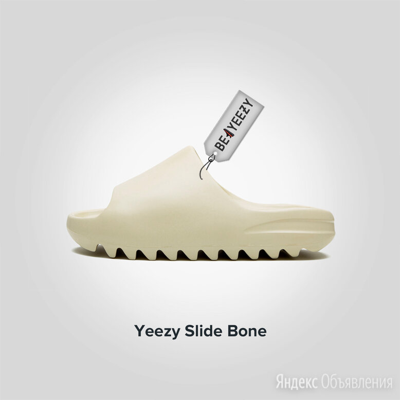 Adidas Yeezy Slide Bone (Шлепанцы Адидас Изи Слайд) Оригинал по цене 28000₽ - Шлепанцы, фото 0
