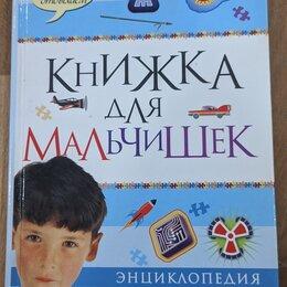 Детская литература - Познавательную книгу для мальчиков, 0