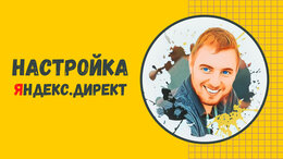 IT, интернет и реклама - Настройка Яндекс.Директ (контекстная реклама), 0