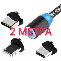 Зарядные устройства и адаптеры - Магнитный кабель для зарядки Андроид Айфон, 0