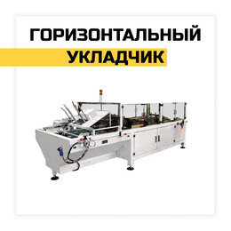 Упаковочное оборудование - Горизонтальная фасовочная упаковочная машина, 0