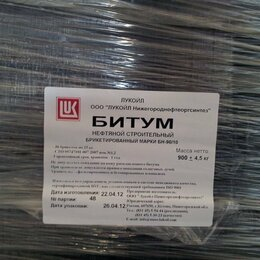 Изоляционные материалы - Битум строительный бн 70/30 25кг Лукойл, 0