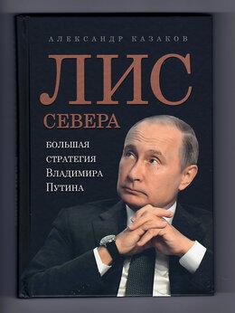 Прочее - Казаков. Лис Севера. Большая стратегия Владимира…, 0