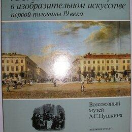 Искусство и культура - Пушкин А.С. и его время в изобразительном искусстве первой половины 19 века. Все, 0