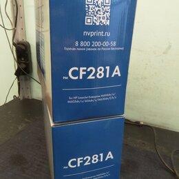 Картриджи - cf281a новый совместимый аналог, 0