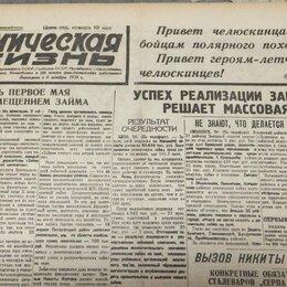 Журналы и газеты - Газета 1934 г. Привет Челюскинцам Высшая награда борцам с полярной стихией, 0