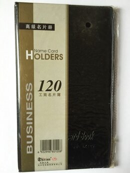 Визитницы и кредитницы - Визитница на 120 карт SX-120, 0