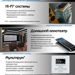 Сфера услуг - Проектирование, монтаж и обслуживание электрических и слаботочных систем, 0