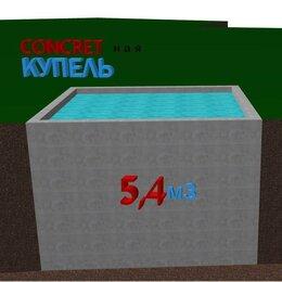 "Бассейны - Купель-бассейн ""Поплавок"" 5,4M3, 0"