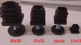 Комплектующие - Опоры регулируемые для квадратной трубы, 0