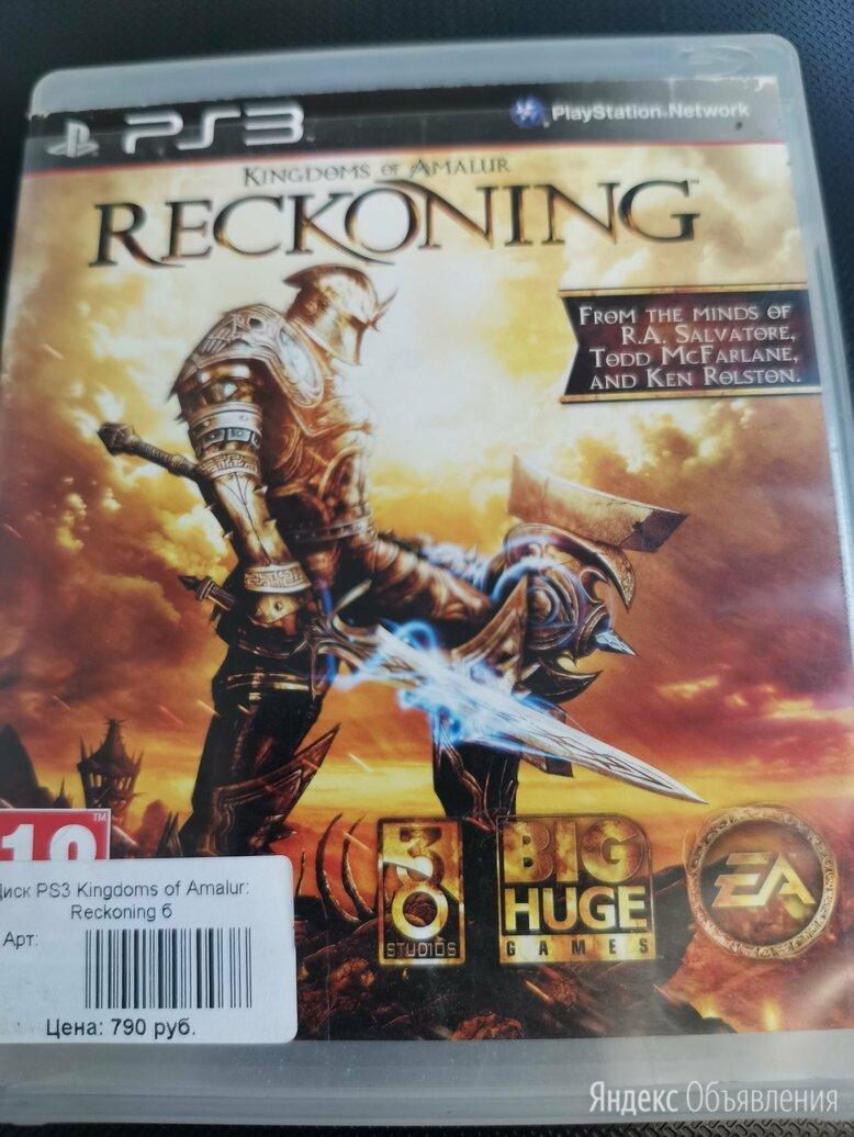 Диск PS3 Kingdoms of Amalur: Reckoning по цене 790₽ - Игры для приставок и ПК, фото 0