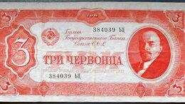 Банкноты - Банкнота 3 червонца 1937 года., 0