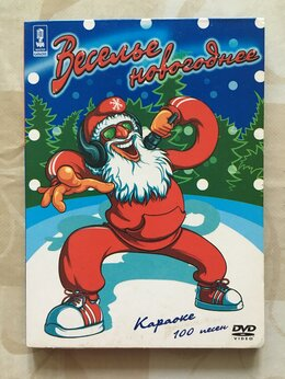 Видеофильмы - Веселье новогоднее (караоке)   ДВД диск., 0