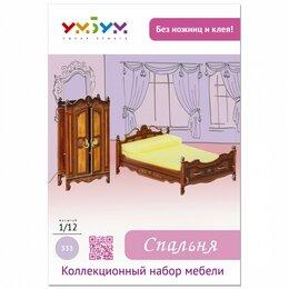 Сборные модели - Спальня (Сборная игрушка из картона), 0