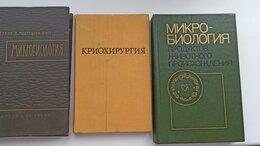 Медицина - Книги.  Микробиология. Санитария. Дезинфекция, 0