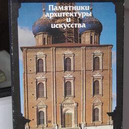 Искусство и культура - книга-альбом Рязань. Памятники архитектуры и искусства, 0