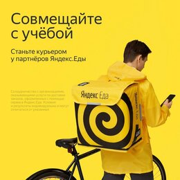 Курьер - Курьер к партнеру сервиса Яндекс.Еда, 0