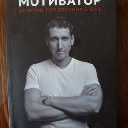Бизнес и экономика - Мотиватор А. Соломатин, 0