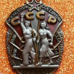 Жетоны, медали и значки - точная копия ордена знак почёта . от 1935 .СССР ., 0