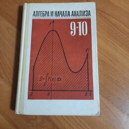 Наука и образование - Алгебра и начала анализа 9-10 класс, 0
