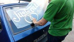 Интерьерные наклейки - Наклейки на стекло авто Рекламные наклейки…, 0