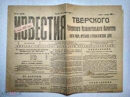 Журналы и газеты - антикварная Газета Известия 22.01.1919 г…, 0