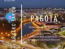 Водитель - Работа водителем Яндекс такси на личном автомобиле, 0