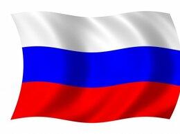 Флаги и гербы - Флаг России 90*135см , 0