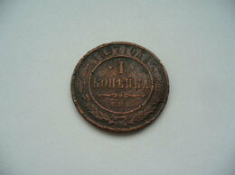 Монеты - 1 копейка 1897г., 0