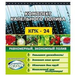 Капельный полив - Набор системы капельного полива растений КПК 24 для участка огорода, 0