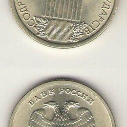 Монеты - 1р. снг, 5р. Кишинев и др, 0