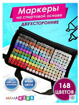 Рисование - Маркеры для скетчинга 168 штук новые, 0