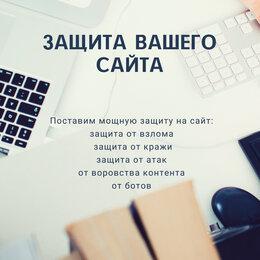 IT, интернет и реклама - Защита сайта от взлома, кражи, DDoS-атак, кражи контента, 0