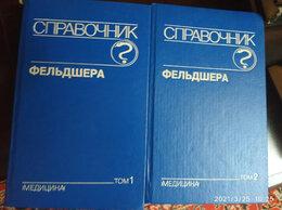 Словари, справочники, энциклопедии - Продам  справочник фельдшера в 2 томах, 0