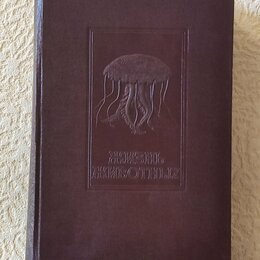 Наука и образование - Брем [Брэм] А.Э. Жизнь животных по А.Э.Брему. В 5 томах. 1937-1948 гг., 0