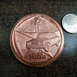 Жетоны, медали и значки - Медаль ВАЗ СССР. Медная.  , 0