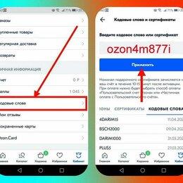 Подарочные сертификаты, карты, купоны - Промокод Озон – ozon4m877i на скидку, 0