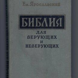 Искусство и культура - Ярославский Библия для верующих и неверующих Москва 1958, 0