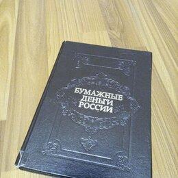 Прочее - Книга Бумажные Деньги России 1993, 0