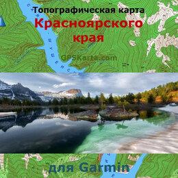 Карты и программы GPS-навигации - Красноярский край v2.0 для Garmin (IMG), 0